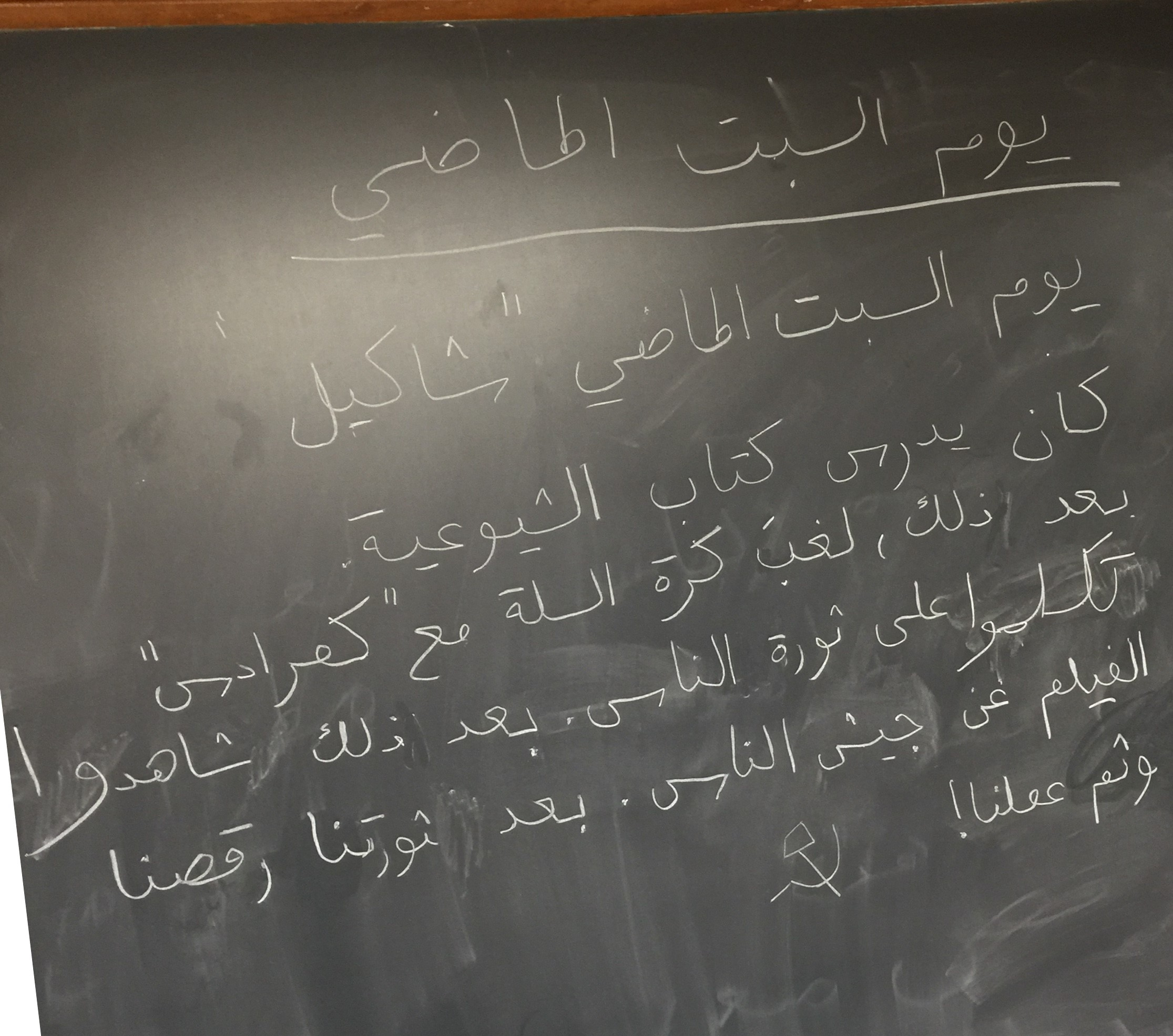 Arabic writing on the blackboard