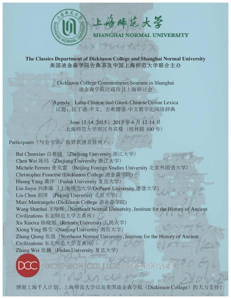 2015上师大DCC注疏项目Seminar poster