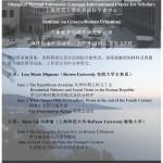 Liu Mignone poster