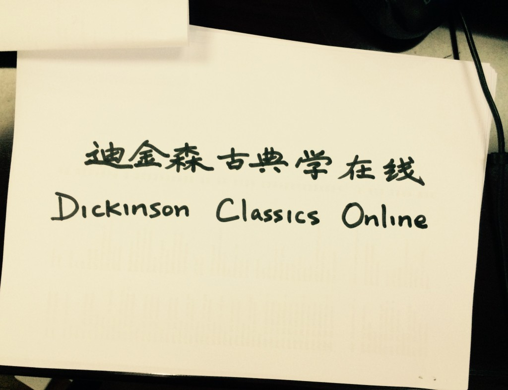 Chinese name logo