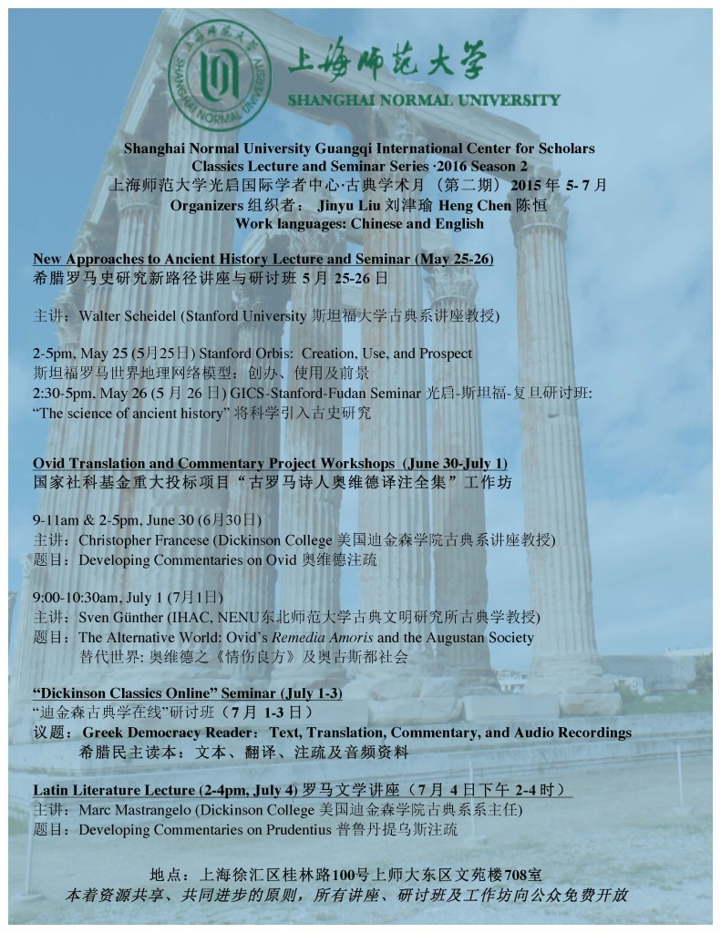 GuangqiClassicsSeriesII_2016