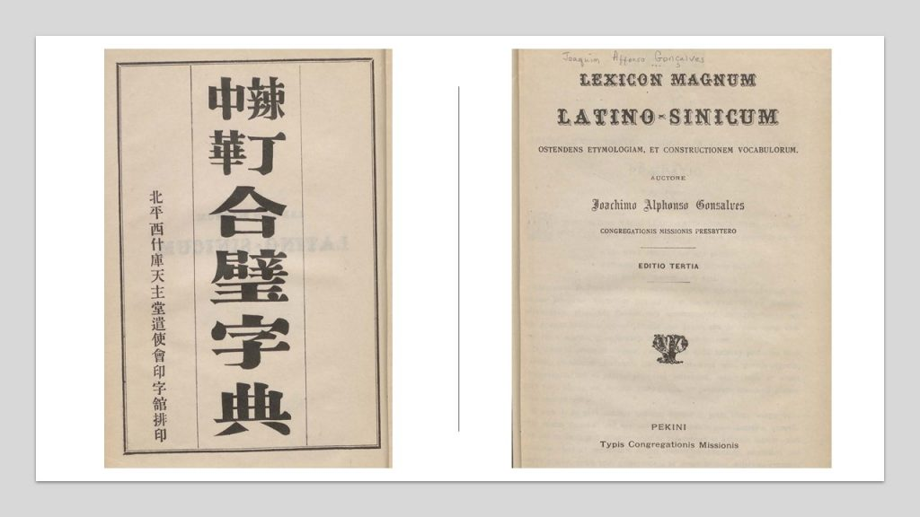Book title pages in Chinese and Latin