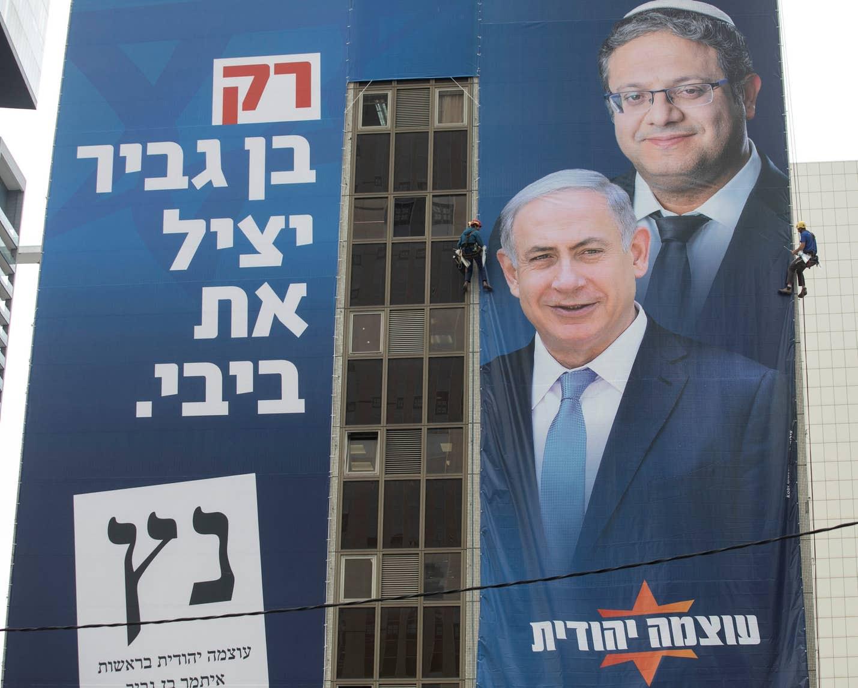 "Campaign poster featuring Nentayahu and Otzma Yehudit leader Itamar Ben Gvir. Says in Hebrew ""Only Ben Gvir will save Netanyahu"""