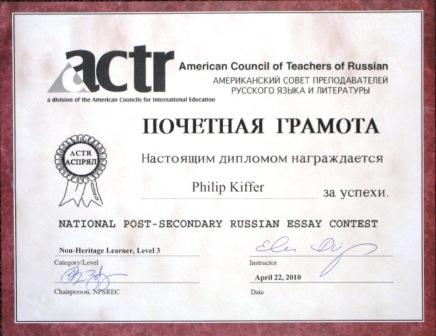 national post secondary russian essay contest In 1999, the actr launched the national post-secondary russian essay contest, which has become the signature russian language contest for university students across the country students who attend an accredited college and university were invited to participate in the proctored exam.